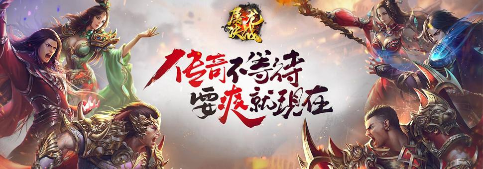 屠龙决战无限元宝服2