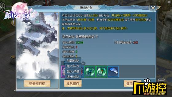 江湖论剑齐聚华山,《那一剑江湖》华山论剑玩法详解