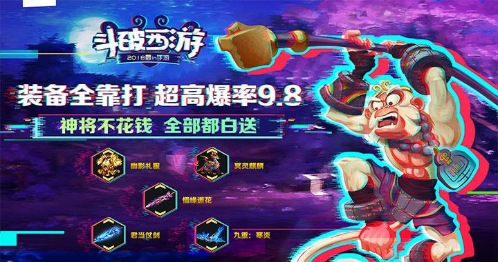 《斗破西游超爆版》公益服上线送VIP9、元宝8888