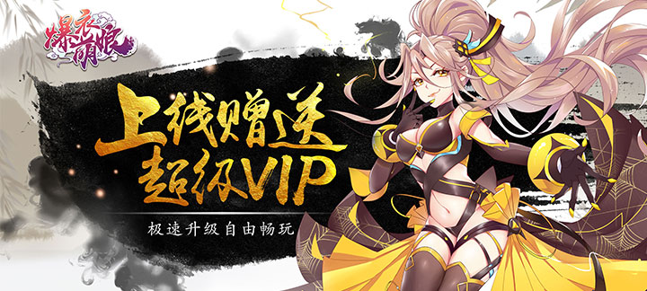 变态满v手游《爆衣萌娘》上线送超级VIP、元宝20888、银两888万