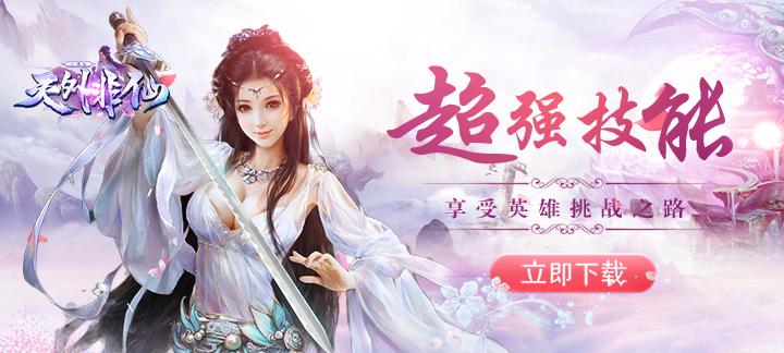 《天外非仙-江湖版》变态手游上线送vip5、10000元宝