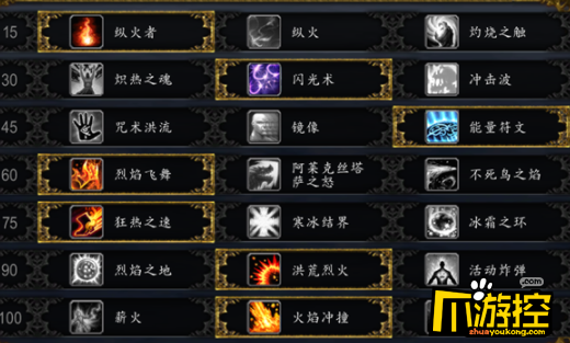 魔兽世界8.1火法天赋选择玩法攻略