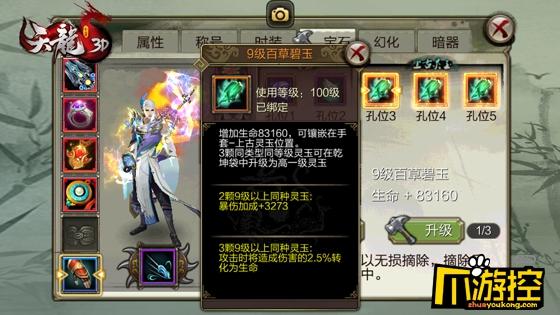 龙脉秘宝现世,《天龙3D》全新宝石系统即将上线!