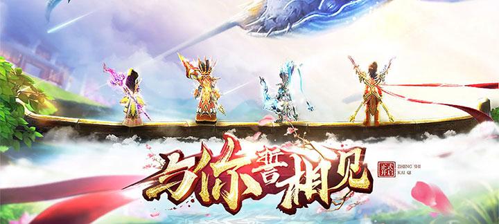 《梦缘江湖》无限元宝服上线送贵族VIP、绑元88888、金币2888万