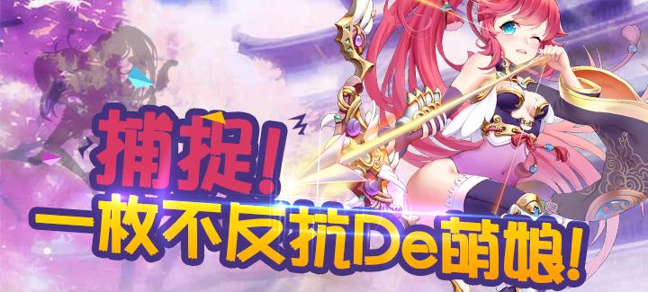 《女仆X妖姬》公益服游戏上线送VIP6、钻石13888、金币388万