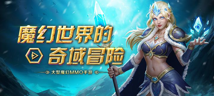 魔幻手游变态版《风暴女神》上线送VIP4、绑钻18800、金币88万