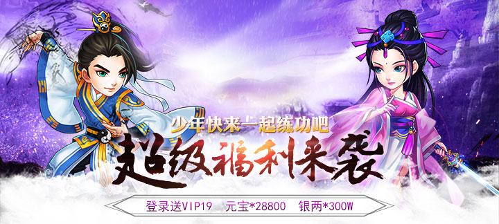 《武侠Q传星耀版》公益服上线送VIP19、元宝28800、银两300万