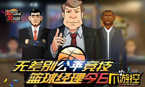 无差别公平竞技篮球手游《篮球经理》今日全平台燃情首发