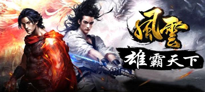《风云2-正版授权》BT版游戏上线送Vip12、36888绑元