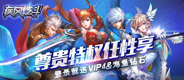 《疾风炫斗海量版》公益服游戏上线送VIP14、钻石66666、金币66万