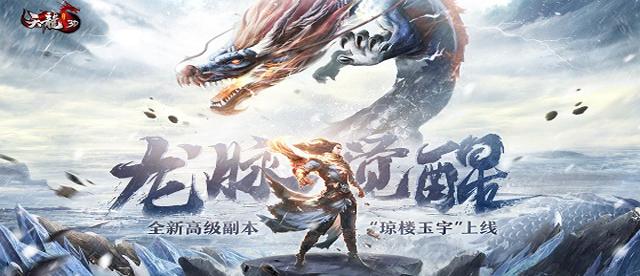 """全新高级副本上线,《天龙3D》新资料片""""龙脉觉醒""""今日公测!"""