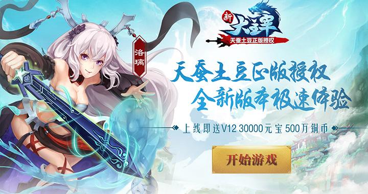 《新大主宰飞速版》公益手游上线送Vip12、30000元宝、500万铜钱