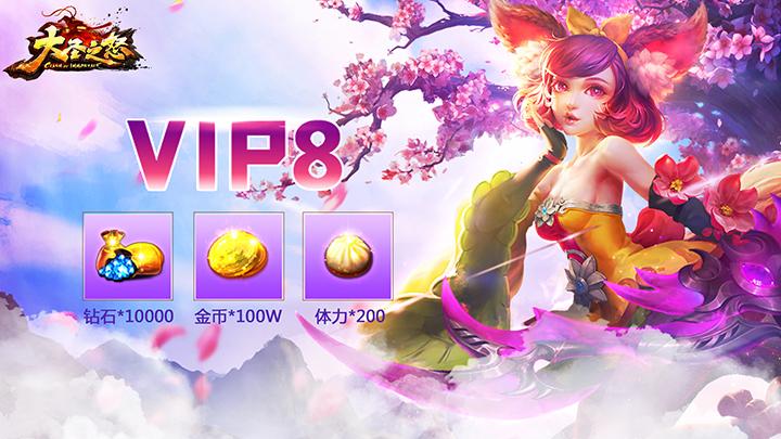 《大圣之怒》变态角色手游上线送VIP7、钻石10000、金币100万