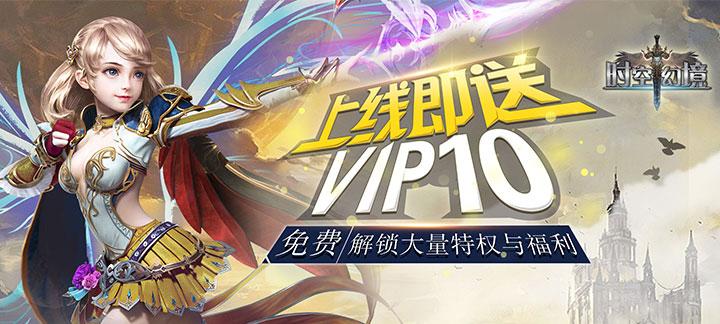 《时空幻境》BT版上线送VIP10、33888绑钻、200万金币