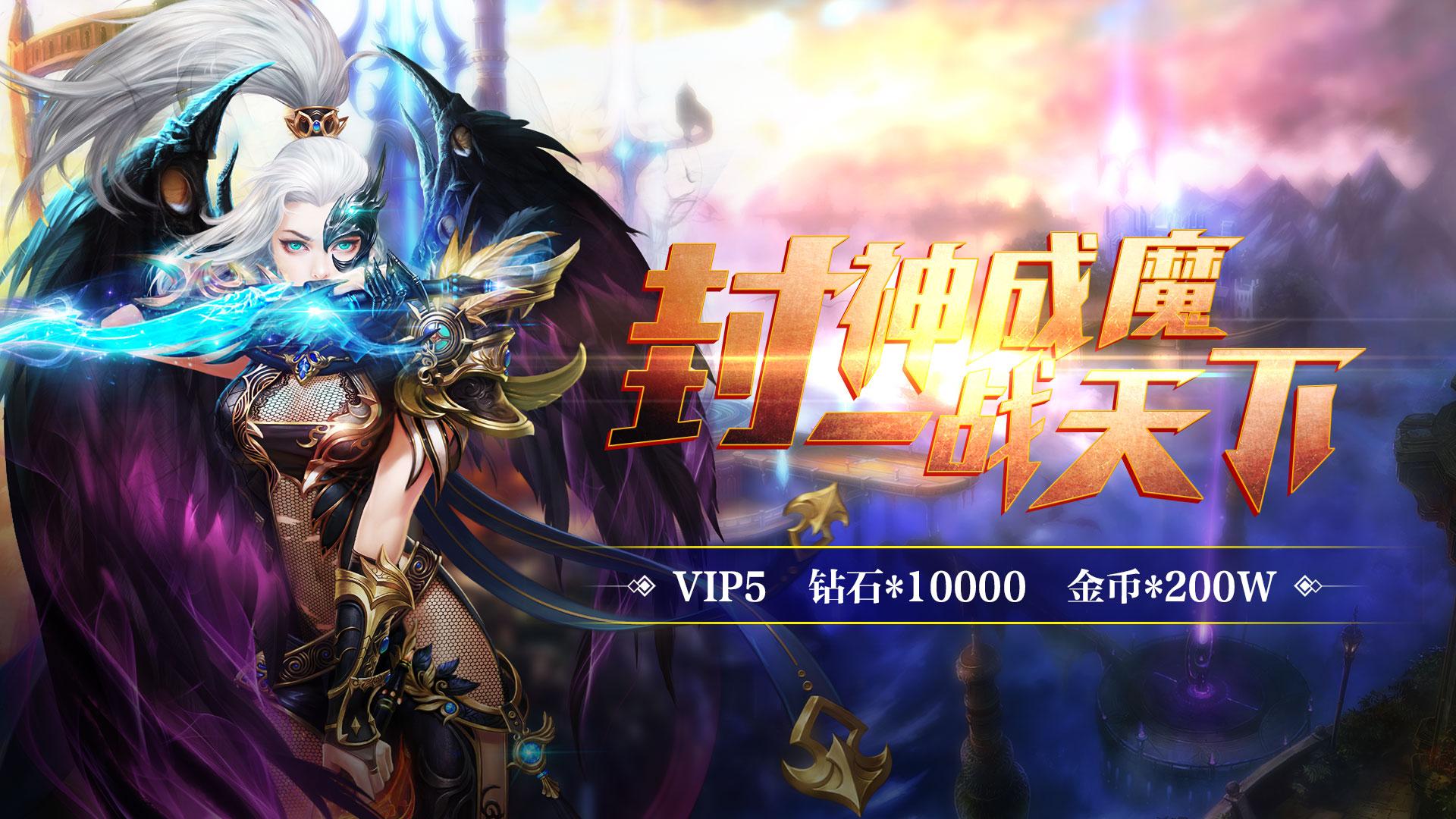 《神魔之翼高爆版》公益服上线送VIP5、钻石10000,金币200万