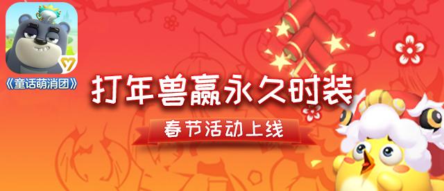 打年兽赢永久时装《童话萌消团》手游春节活动上线