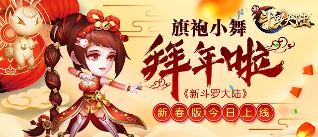 旗袍小舞来拜年《新斗罗大陆》新春版今日上线