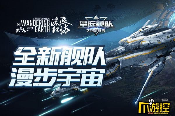 星际舰队X流浪地球:指挥官,全新舰队正在待命中!