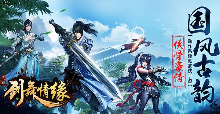 《剑舞情缘》变态版上线送VIP15、68888元宝、688万金币