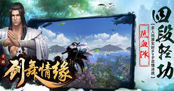 剑舞情缘变态版2