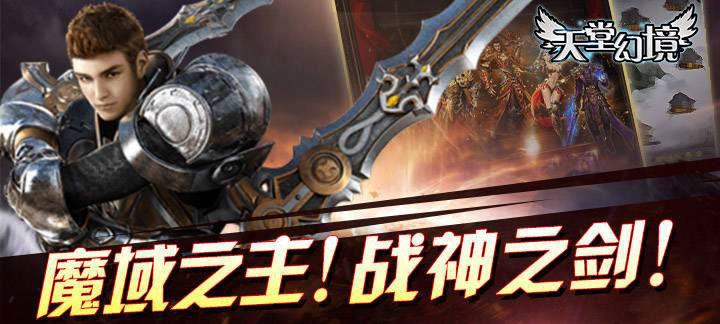 《天堂幻境超爆版》变态公益服上线送VIP8、元宝28888、金币999万
