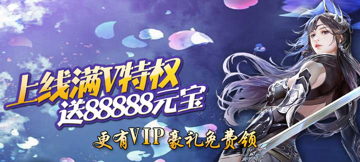 《剑荡江湖之大唐风云》变态版上线送Vip15、元宝88888