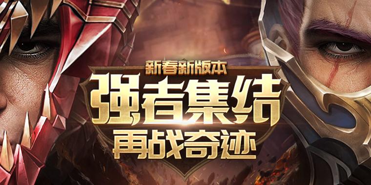 《英雄奇迹复刻版》BT游戏上线送VIP9、钻石388889
