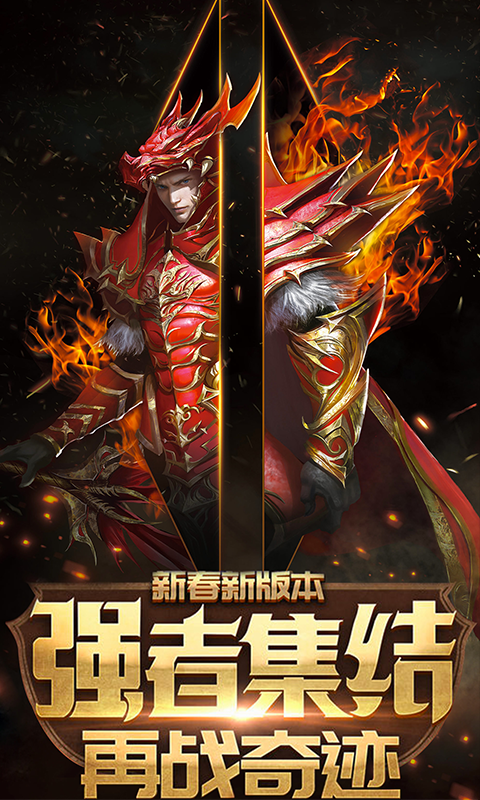 英雄奇迹复刻版BT游戏2