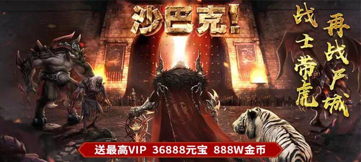 《一刀传奇》BT版上线送VIP20、金币888万、元宝36888