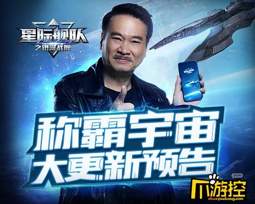 《星际舰队》代言人吴孟达寄语:称霸宇宙更要不忘初心