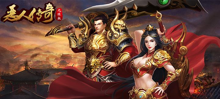 《恶人传奇海量版》元宝公益服上线送VIP8、绑元8万、绑金8888万