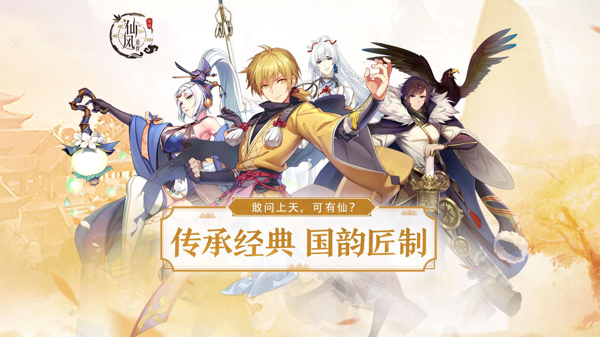 仙风道骨正版授权无限元宝版2