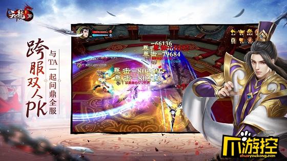 《天龙3D》双人福利版3月21日来袭,双倍福利速来围观!