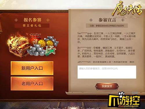 《魔侠传》周年新服今晚开启!招兵买马夺皇城