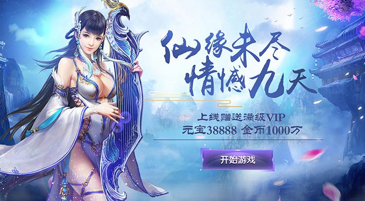 变态角色手游《天外飞仙》上线送满Vip、元宝38888、金币500W