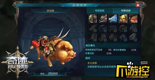 《奇迹:最强者》财宝猪驯服指南
