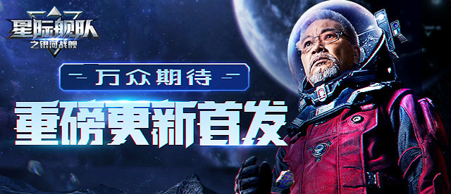 """星際艦隊強勢更新:大指揮官吳孟達硬核來襲,""""戰""""上宇宙!"""