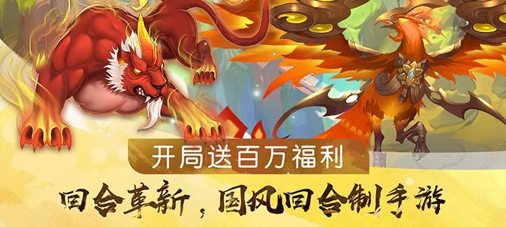 《梦回大唐-国风回合》公益服上线送天仙3、10000元宝、500W银币