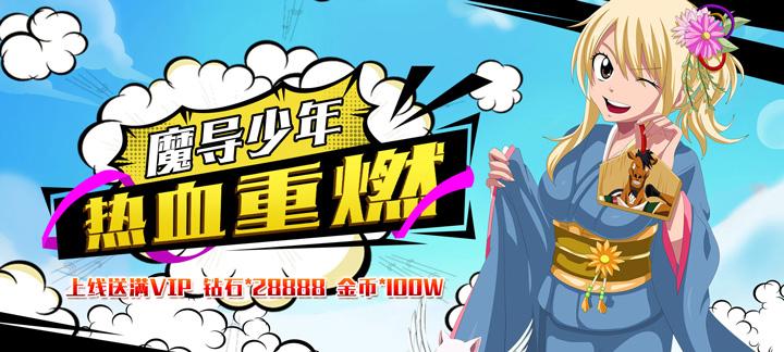《妖尾2-魔导少年星耀版》公益服上线送VIP27、钻石28888、金币100W