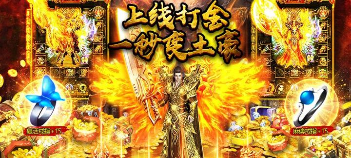 《火龙传世合击版》变态手游上线送VIP5、50000元宝,100万金币