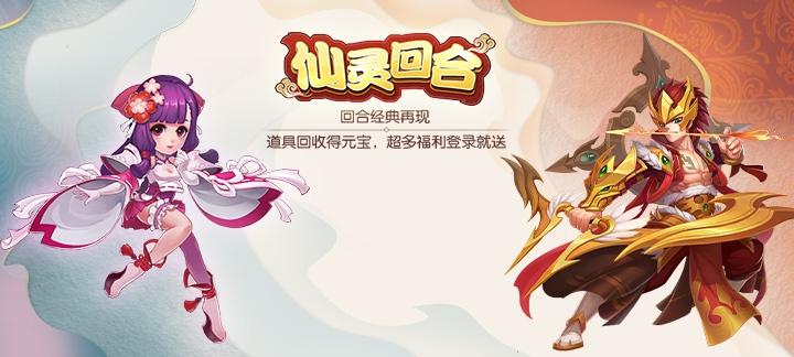 《仙灵回合》公益服游戏上线送满级VIP15、48888元宝