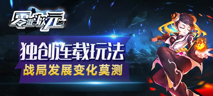 《零:激斗次元》无限钻石版上线送VIP8、10888钻石、88万金币