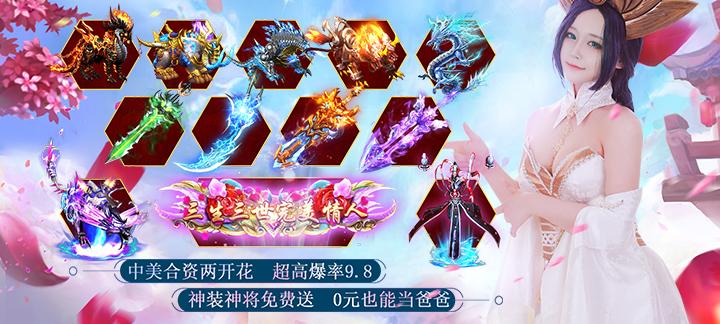 回合制变态网游《荣耀西游》上线送满级VIP、元宝22888