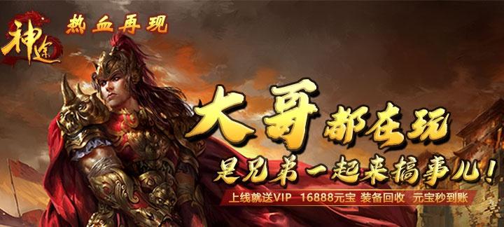 《神途杀戮》无限元宝版上线送vip4、元宝16888、500万铜钱