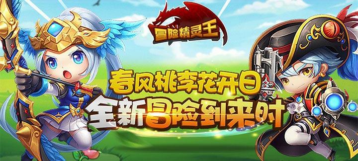 《冒险精灵王》网游公益服上线送VIP15、钻石38888、金币500W