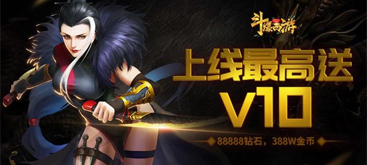 变态角色手游《斗爆西游》上线送Vip10、68888钻石、688W金币