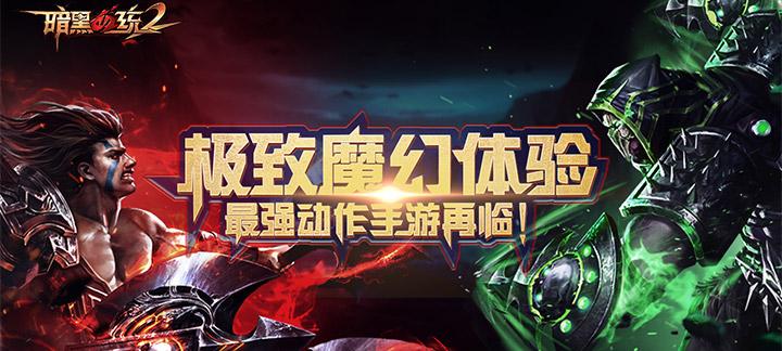 《暗黑血统2-正版授权》BT手游上线送VIP8、绑金28888、银币300W