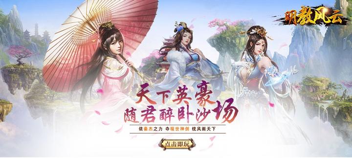 《明教风云》变态版上线送VIP10、元宝20520、银两200万
