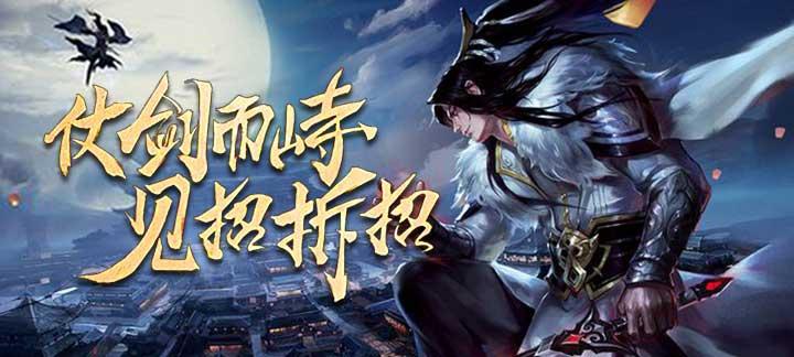 《墨香江湖-至臻版》变态公益服上线送至强VIP、绑元66666、铜币2888W