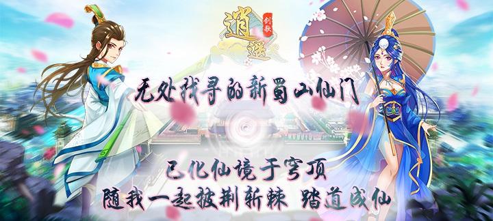 《逍遥剑歌》BT无限元宝上线送VIP12、58888元宝、500W铜钱